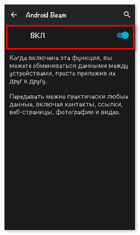 Активировать Android Beam на телефоне
