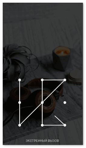Активировать графический ключ на Xiaomi