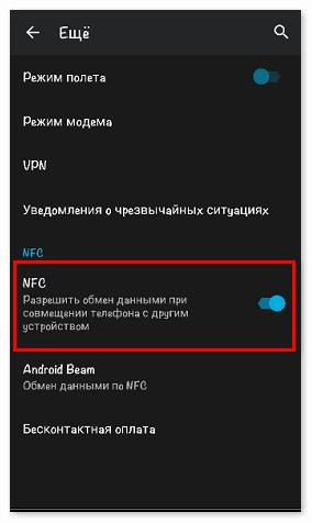 Активировать NFC на смартфоне