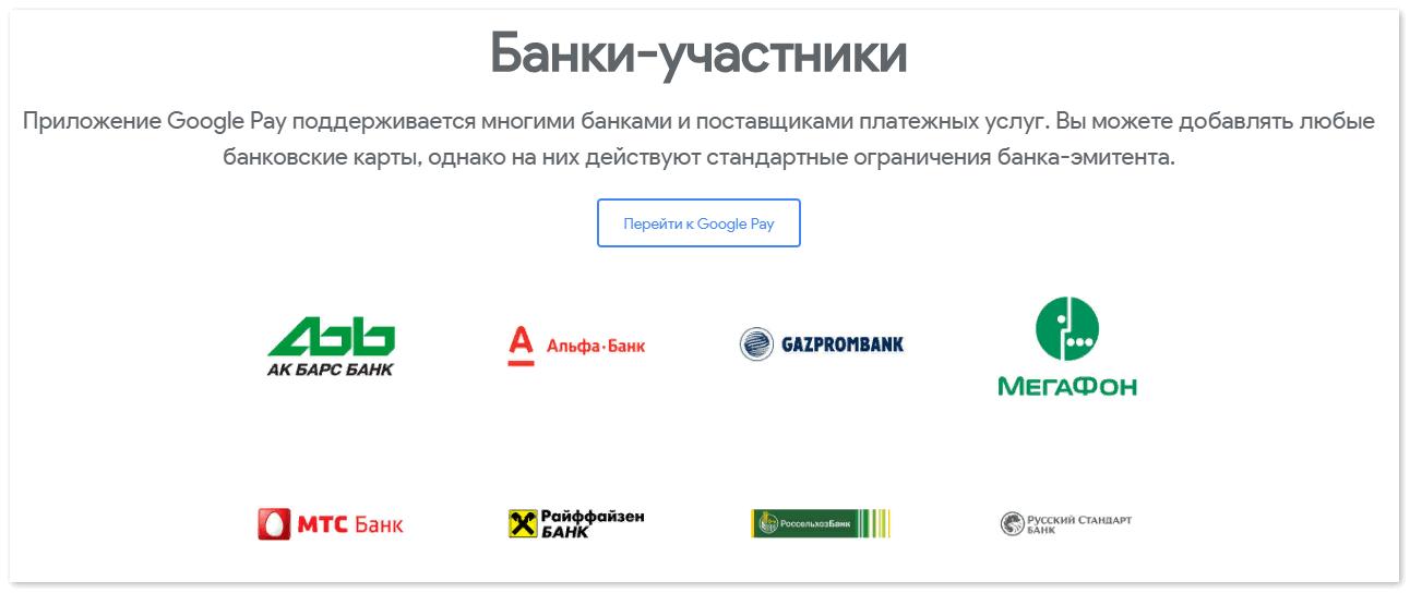 Банки участники Google Pay