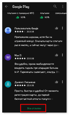 Читать все отзывы об Андроид Пей