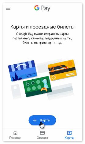 Добавить электронный билет в Google Pay