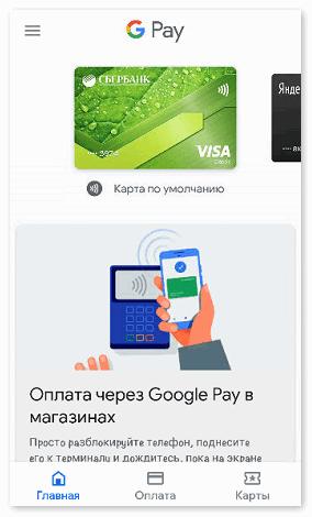 Добавить карту Сбербанк в Google Pay