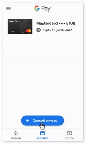 Добавить новые способы оплаты в Google Pay