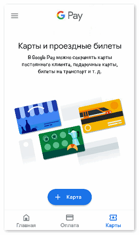 Добавить проездной в Google Pay
