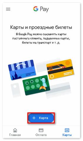 Добавить скидочную карту в Google Pay на Xiaomi