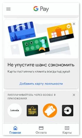 Главная страница Google Pay