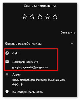 Написать разработчикам через Google Play