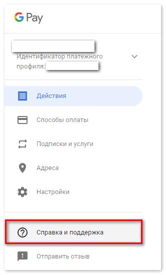 Написать в службу поддержки Google Pay