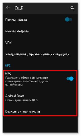 Настроить NFC для Google Pay