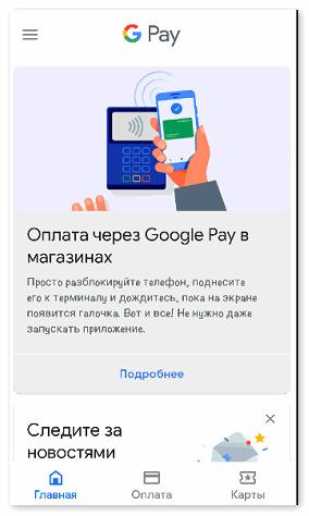 Оплата через Google Pay на Xiaomi