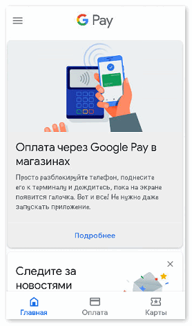 Основная страница Android Pay