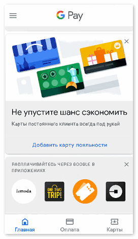 Основная страница Google Pay