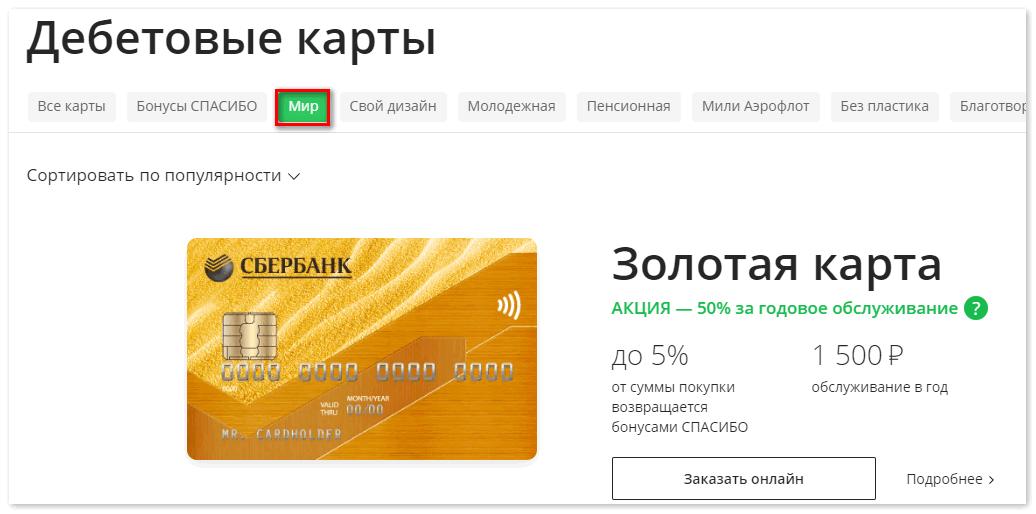 Открыть золотую карту МИР в Сбербанк