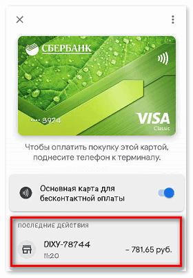 Посмотреть историю платежей Сбербанк в Google Pay