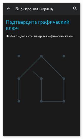 Поставить блокировку экрана на Xiaomi