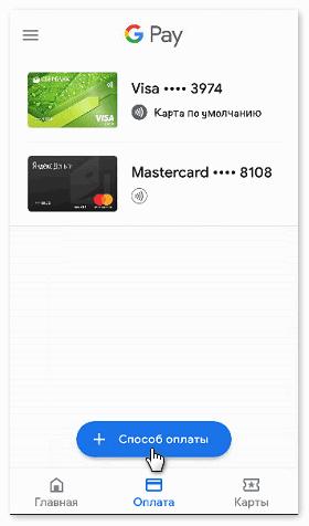 Привязать карту Сбербанка к Google Pay