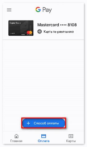 Привязать новую карту в Google Pay на Xiaomi