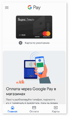 Проверить баланс на карте в Google Pay