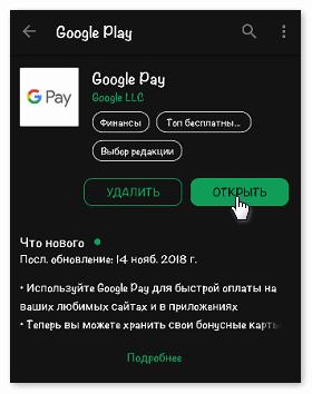 Проверить обновления Google Pay для Xiaomi
