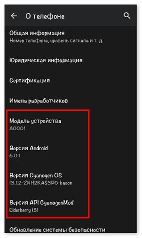 Проверить системные данные смартфона для Android Pay