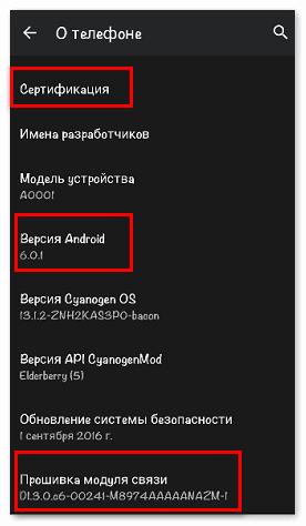 Проверить системные данные Xiaomi