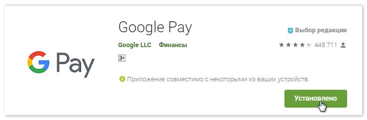 Скачать приложение Google Pay