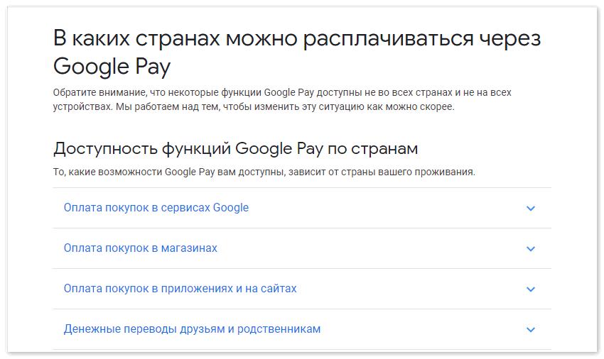 Страны для оплаты через Google Pay