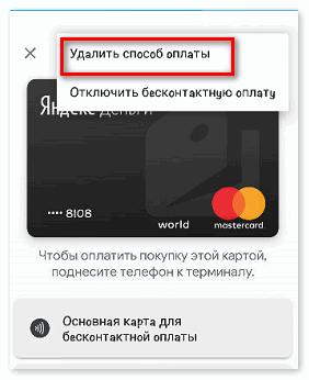 Удалить карту для оплаты в Google Pay
