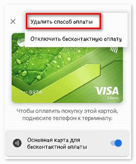 Удалить карту Сбербанка из Google Pay