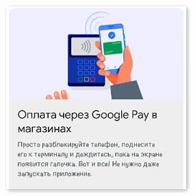 Успешная оплата через Google Pay