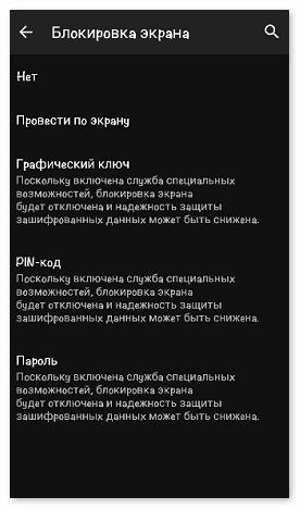 Установить блокировку экрана для Google Pay