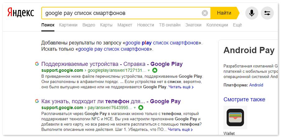Узнать совместимость смартфона с Гугл Пей