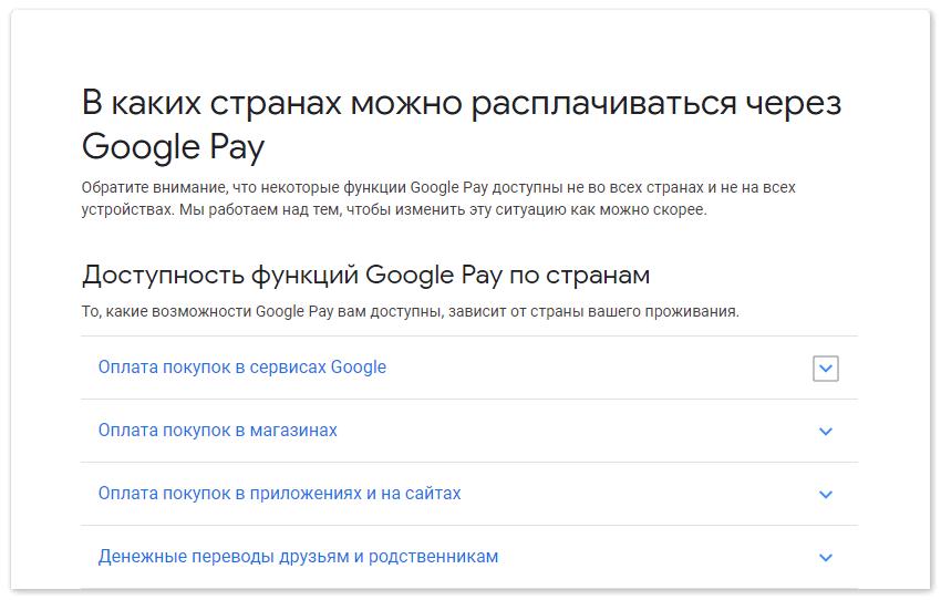 В каких странах работает Google Pay