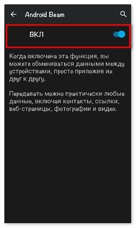 Включить Android Beam на смартфоне