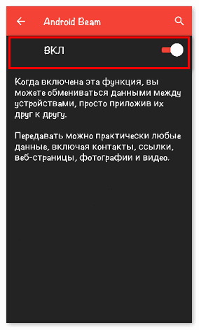 Включить Android Beam на Xiaomi