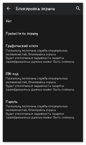 Выбрать блокировку экрана для Google Pay