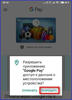 Кнопка разрешения доступа к геоданным в Гугл Пей