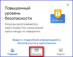Вкладка оплаты в приложении Гугл Пей