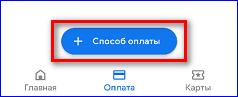 Кнопка добавления способа оплаты Гугл Пей