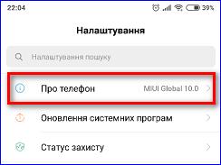 Пункт информации про телефон на Андроиде