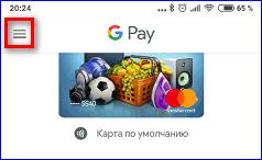 Пункт настроек в приложении Гугл Пей