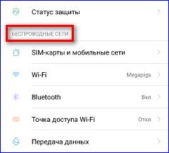 Блок настройки беспроводных сетей на Андроиде