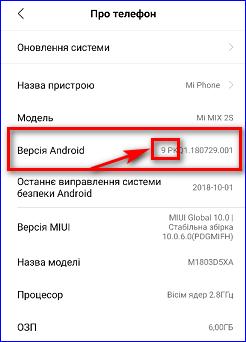 Строка с информацией о версии Андроид