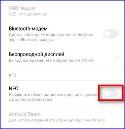 Кнопка активации функции НФС в Андроиде
