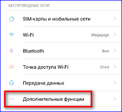 Пункт дополнительных настреок в Андроид