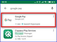 Расширенный поисковой результат приложения Гугл Пей