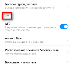 Блок настройки модуля NFC на Андроиде