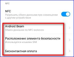 Дополнительные возможности НФС в Андроид