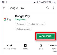 Кнопка установки приложения Гугл Пей на Плей Маркете